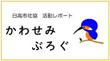 日高市社協 活動レポート